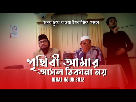 Prithibi Amar Ashol Thikana Noy By Iqbal video