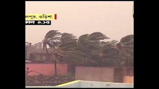 Heavy rain in many districts of West Bengal due to Cyclone Titli, large wave in Digha and