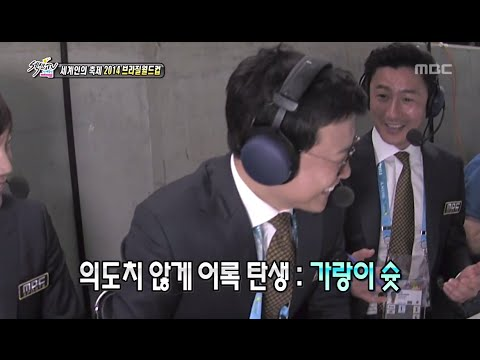 Section TV, 2014 Brazil World Cup #07, 2014 브라질월드컵 20140615