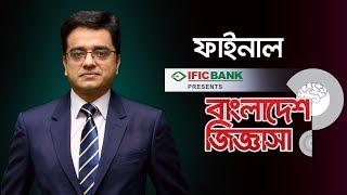 বাংলাদেশ জিজ্ঞাসা -ফাইনাল রাউন্ড || Bangladesh Jiggasha- Final Episode