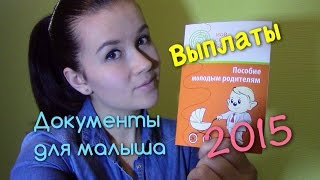 Оформление документов для новорожденного /Единовременные выплаты за 1-ого ребёнка в Москве 2015
