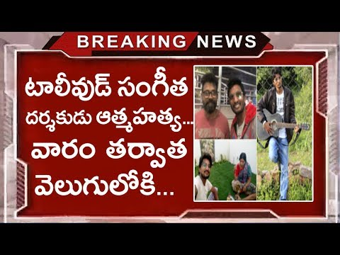 Breaking News | Tollywood Upcoming Music Director is no more | Tollywood Nagar