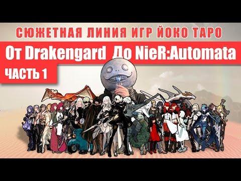 Сюжетная линия от Drakengard до NieR Automata - Часть 1