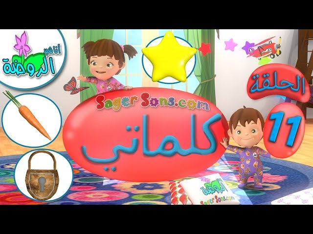 اناشيد الروضة - تعليم الاطفال - كلماتي الحلقة ( 11 ) - تعليم النطق للاطفال - بدون موسيقى بدون ايقاع
