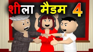 Make Joke Of - Sheela Madam Part 4 - Toonistan - MJO - kanpuriya jokes msg toons - classroom bakaiti