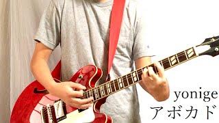 アボカド / yonige 弾いてみた
