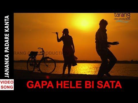 Jananka Padare Kanta HD Video Song | Gapa Hele Bi Sata Odia Movie  2016 | Anubhab, Barsha