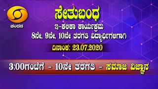 10th Class | Social Science | Day-5 | Bridge Course | 3PM to 3.30PM | 24-07-2020 | DD Chandana
