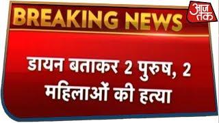 झारखंड: गुमला के नगर पिचकारी गांव में चार लोगों की पीट-पीटकर हत्या