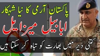 Ababeel Missile Pakistan So Dangerous with MIRV advanced warfare technology