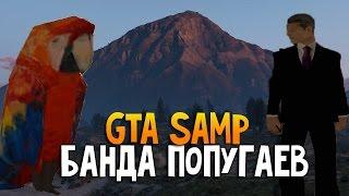 Gta Samp Приколы- Банда попугаев, военная база