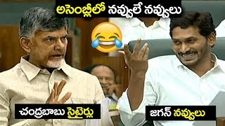 CM YS Jagan Hilarious Reaction Over Chandrababu Naidu Satires in AP Assembly | Filmylooks