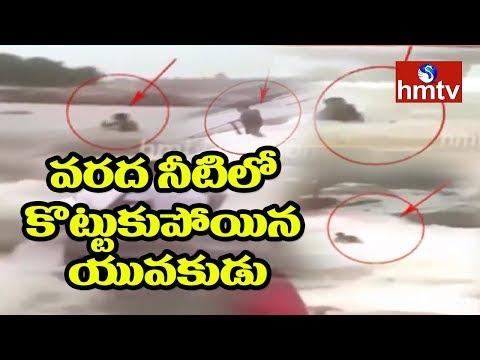 వరద నీటిలో కొట్టుకుపోయిన యువకుడు..! Heavy Rains Lash Karnataka | Telugu News | hmtv