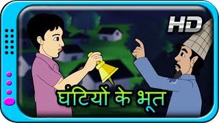 Download Ghantiyon ke Bhoot - Hindi Story for Children   Panchatantra Kahaniya   Moral Short Stories for Kids 3Gp Mp4