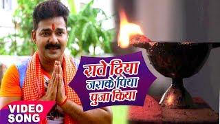 Pawan Singh -  NEW Bol Bam Hit Song 2017 - Raate Diya Jarake - Jogiya Gangadhari - Kanwar Geet 2017