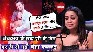 Neha Kakkar और Himansh Kohli का हुआ Break Up Reality Show के सेट पर ही रो पड़ीं बयां किया अपना दर्द