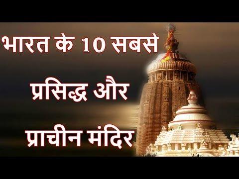 भारत के 10 सबसे प्रसिद्ध और प्राचीन मंदिर !!India's 10 most famous and ancient temples !!