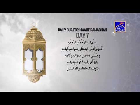 7th Daily Dua Mahe Ramadhan 2019