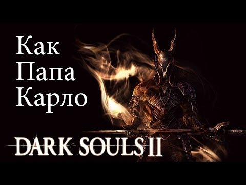 Стихи под Dark Souls 2 Trailer - Как Папа Карло