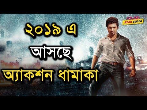 ২০১৯ এ আসছে দেবের অ্যাকশন ধামাকা। Dev Upcoming Action Movie | Star Golpo