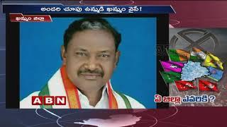 Telangana Elections2018 |All Eyes on Medak ,Khammam and Nalgonda Assembly seats | TRS Vs Prajakutami