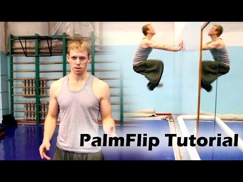 Как научиться Palm Flip за одну тренировку (Palm Flip Tutorial)