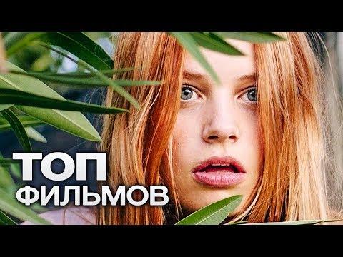 10 НЕГОЛЛИВУДСКИХ ФИЛЬМОВ ПОСЛЕДНИХ ЛЕТ!