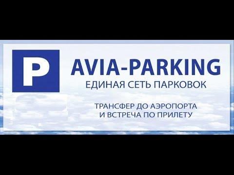 Avia-parking Шереметьево схема