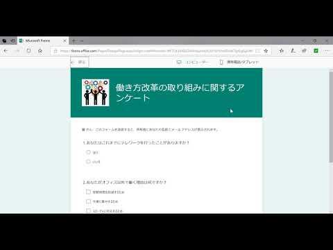 【マイクロソフト】はじめての Microsoft Forms/15 分でわかる COVID-19 対応オファ…他関連動画