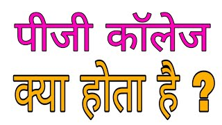 PG Collage Kya Hota Hai || PG Collage Meaning In hindi || What is PG Collage