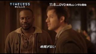 TIMELESS タイムレス シーズン1 第9話