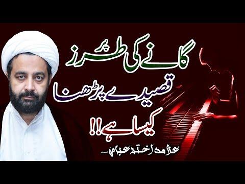 Song Ki Tarz Pr Qaseedy Parhna Kysa Hy !! | Allama Akhtar Abbas | 4K