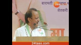 Baramati | NCP Leader | Ajit Pawar Speech | 21 April 2019
