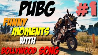 PUBG : #1- FUNNY MOMENTS WITH BOLLYWOOD SONG (hindi) | PUBG MOBILES | || THE DUB ZONE ||