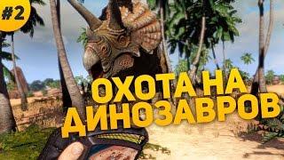 Прохождения игры охота на динозавров
