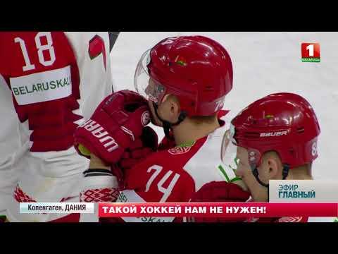 Беларусь больше не в элите мирового хоккея: кто виноват и что делать. Главный эфир
