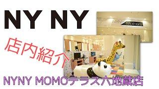 【NYNY】気になる店内紹介【MOMOテラス六地蔵店】