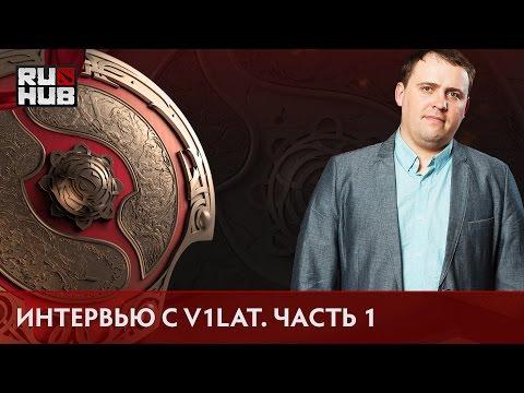 Интервью с Виталий