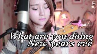 譚杏藍 Hana Tam - What Are You Doing New Years Eve (COVER)