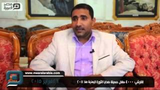 مصر العربية | القرشي: 4000 طفل حصيلة ضحايا الثورة اليمنية منذ 2011