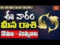 download Pisces Weekly Horoscope By Dr Sankaramanchi Ramakrishna Sastry || 01 Oct 2017 - 07 Oct 2017