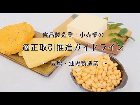 食品製造業・小売業の適正取引推進ガイドライン~豆腐・油揚製造業~