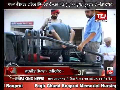Gangster Davinder Singh Deva Murder  News   Faridkot   tejchannel