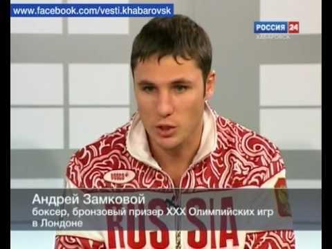 Вести-Хабаровск Интервью с Андрей Замковой