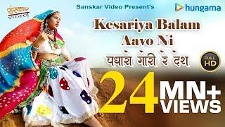 Kesariya Balam Aavo Ni |  Sarita Kharwal | Best Rajasthani Folk Song Ever 2018 | Full HD 1080p