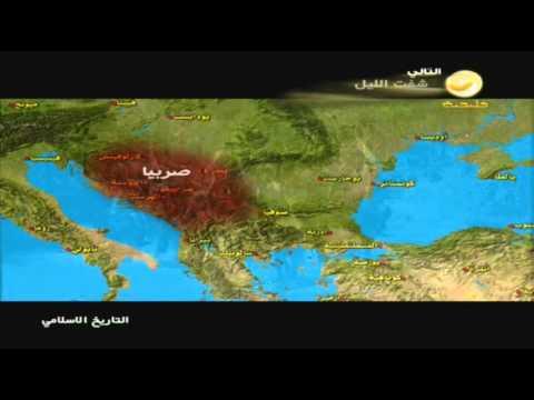 برنامج التاريخ الاسلامي - الحلقه الثامنه