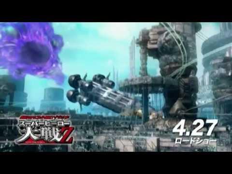 Z Super Hero Taisen Z Trailer All Ver