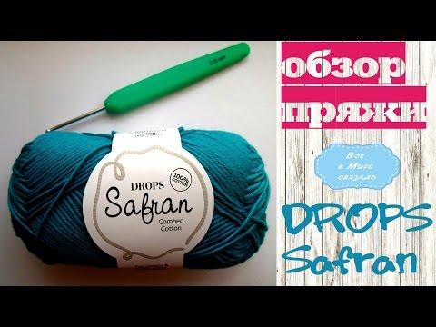 Обзор пряжи DROPS Safran 100% хлопок - вяжем спицами и крючком
