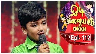 Odi Vilayadu Pappa  6 | Epi 112 | Kartheeswaran - Dance Performance  | Kalaignar TV