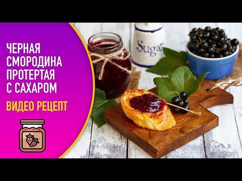 Чёрная смородина с сахаром на зиму (без варки) — видео рецепт